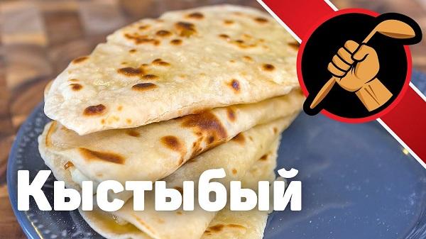 Кыстыбый — национальное блюдо для всех