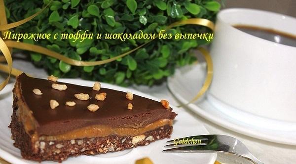 Шоколадный тоффи рецепт